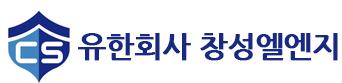 유한회사 창성엘엔지